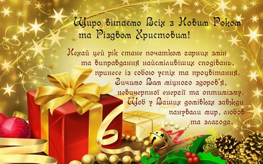Картинки по запросу вітання з новим роком та різдвом
